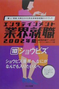 エンタテインメント業界就職 ショウビズ 2002年版 10