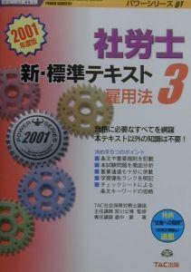 社労士 新・標準テキスト3雇用法 2001年度版