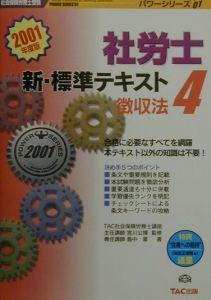 社労士 新・標準テキスト4徴収法 2001年度版