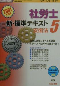 社労士 新・標準テキスト5安衛法 2001年度版