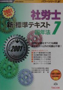 社労士新・標準テキスト 7 国年法 2001年度版