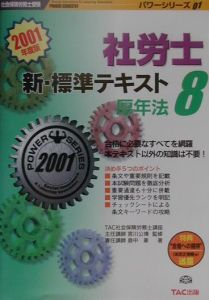 社労士新標準テキスト 8 厚年法 2001年度版