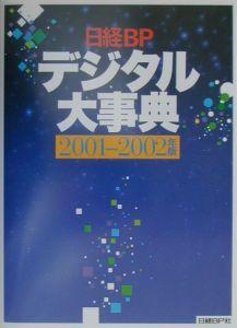 日経BPデジタル大事典