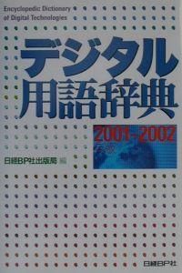 デジタル用語辞典 2001ー2002年版