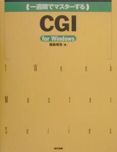 一週間でマスターするCGI For Windows