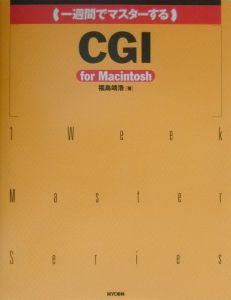 一週間でマスターするCGI For Macintosh