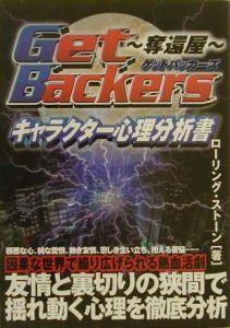 Get backers~奪還屋~キャラクター心理分析書