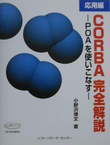 CORBA完全解説 応用編