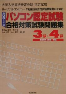 パソコン認定試験合格対策試験問題集3級・4級