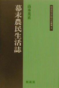『幕末農民生活誌』デビット・トゥーヒー