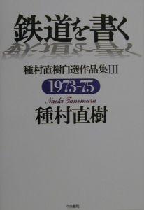 鉄道を書く 3(1973ー75)
