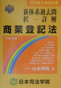 商業登記法 平成13年版