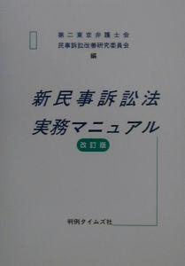新民事訴訟法実務マニュアル
