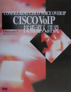 CISCO VoIP技術導入詳説