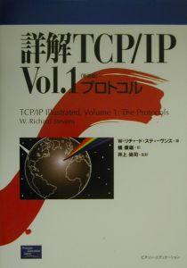 詳解TCP/IP プロトコル vol.1