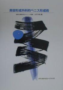 高橋金男『美容形成外科的ペニス形成術』