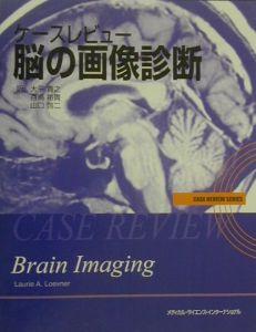 ケースレビュー脳の画像診断