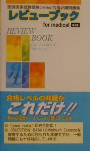 医師国家試験受験のための合格必勝問題集レビューブック