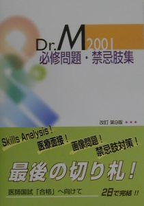 ドクターM2001必修問題・禁忌肢集
