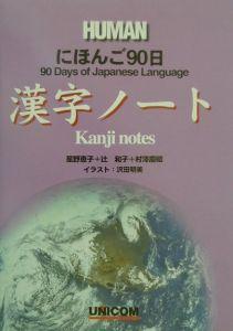 にほんご90日 漢字ノート