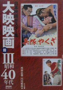 日本映画ポスター集 大映映画篇 3(昭和40年代)