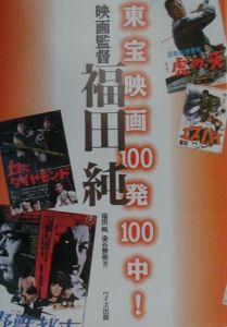 『東宝映画100発100中!映画監督福田純』福田純