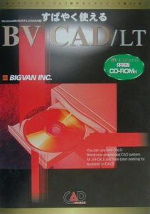 すばやく使える BV CAD/LT