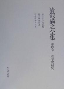 清沢満之全集 哲学史研究