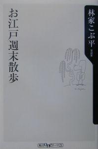 九代目 林家正蔵『お江戸週末散歩』