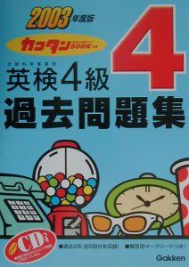 CD付英検4級過去問題集