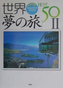 世界「夢の旅」best 50