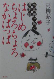 高柳蕗子 | おすすめの新刊小説...