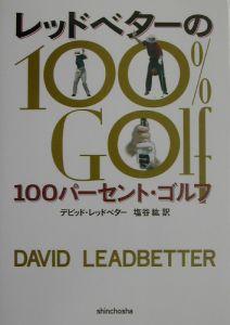 『レッドベターの100パーセント・ゴルフ』塩谷紘