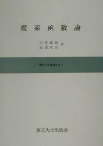犬井鉄郎『複素函数論』