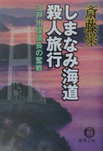 しまなみ海道殺人旅行