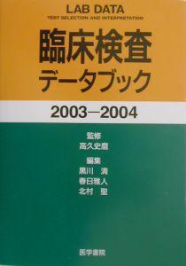 臨床検査データブック 2003-2004