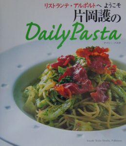 片岡護のdaily pasta