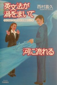 英文法が渦をまいて河に流れる