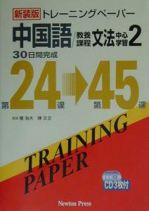 ニュートンプレス『CD付トレーニングペーパー中国語教養課程文法中心学習』