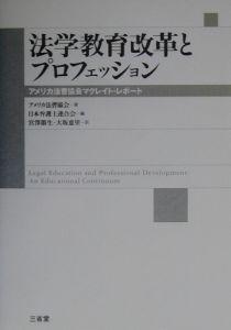 法学教育改革とプロフェッション
