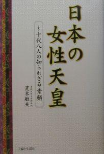 日本の女性天皇