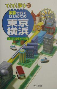 ブルーガイド てくてく歩き 家族で行くはじめての東京・横浜