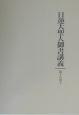 日蓮大聖人御書講義18(下)