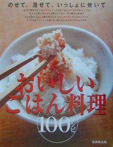 おいしいごはん料理100レシピ
