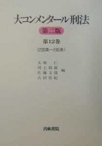 大コンメンタール刑法 12.230