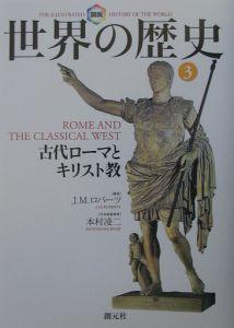 図説世界の歴史 古代ローマとキリスト教