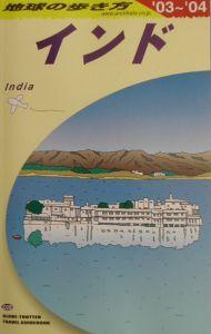 地球の歩き方 インド D28(2003~