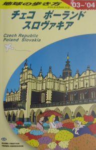 地球の歩き方 チェコ/ポーランド/スロヴァキア A26(2003~