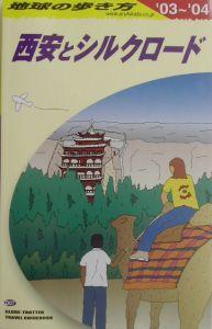 地球の歩き方 西安とシルクロード 2003~2004