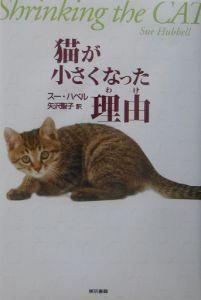 猫が小さくなった理由(わけ)